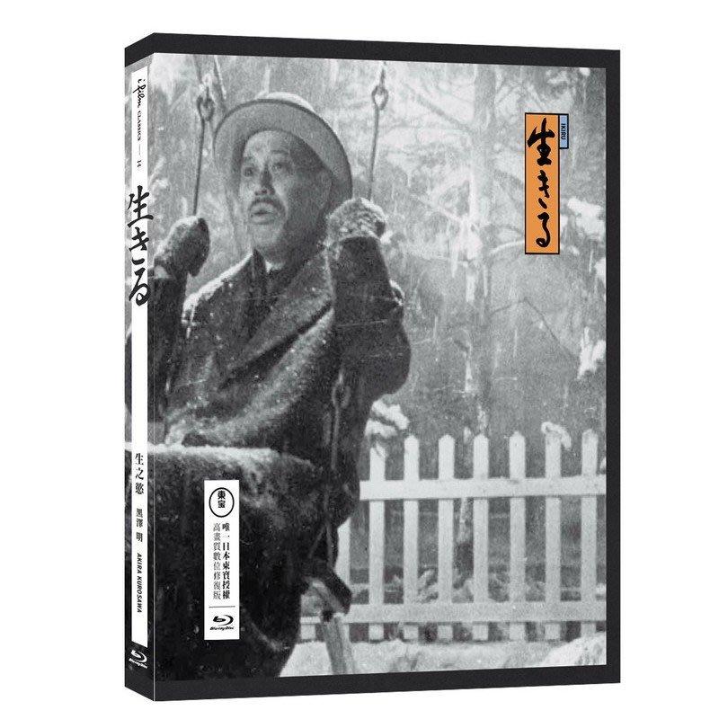 <<影音風暴>>(藍光電影1610)生之慾  藍光 BD  全143分鐘(下標即賣)48