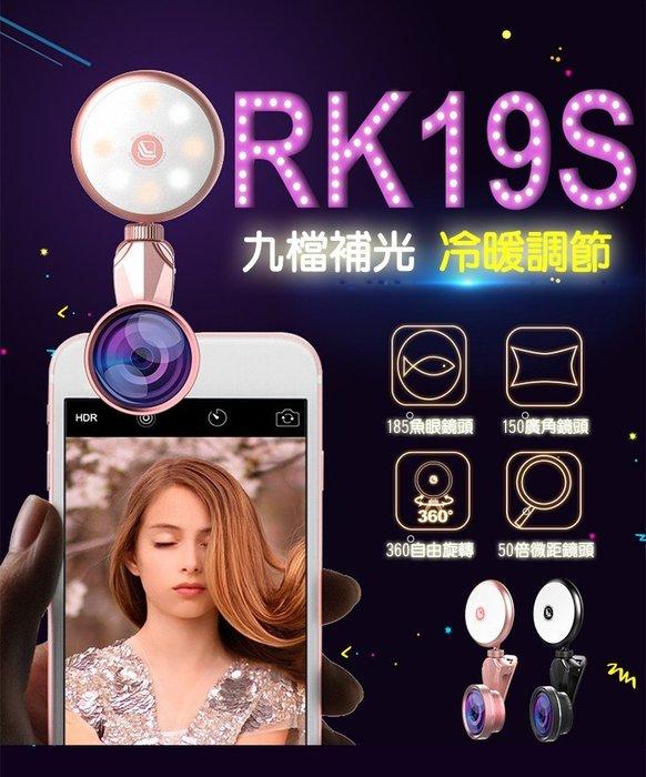 【現貨】手機鏡頭 拍照神器 RK19S