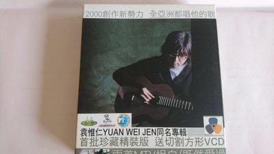 【鳳姐嚴選二手唱片】  袁惟仁 同名專輯 CD+VCD+親筆簽名