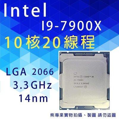 熊專業☆ INTEL I9-7900X 散裝 保固一年 2066