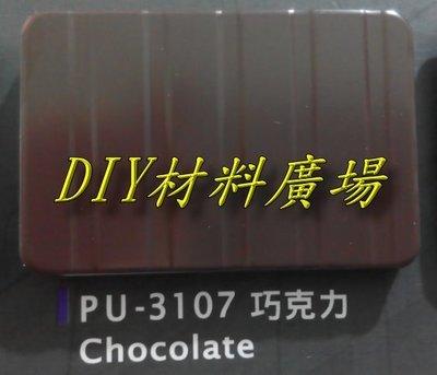 DIY材料廣場※塑鋁板 鋁複合板 晴雨罩 隔間板 遮雨棚 遮風 遮陽4尺*8尺*3mm厚每片2000元- 巧克力色