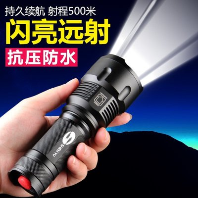 【安安3C】手電筒強光充電超亮多功能 ...