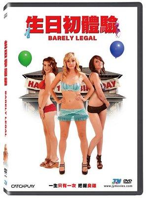 合友唱片 面交 自取 生日初體驗 Barely Legal DVD