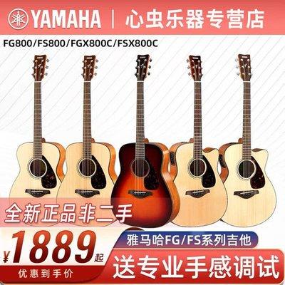 正品YAMAHA雅馬哈FG800單板民謠電箱木吉他初學者學生男女4140寸~MEID934033