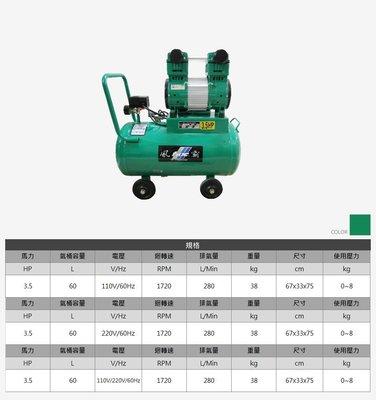[GIANT LI] 風霸 無油  雙缸 直結式 超安靜 空壓機 3.5HP 60L (吹灰 齒模 模具)