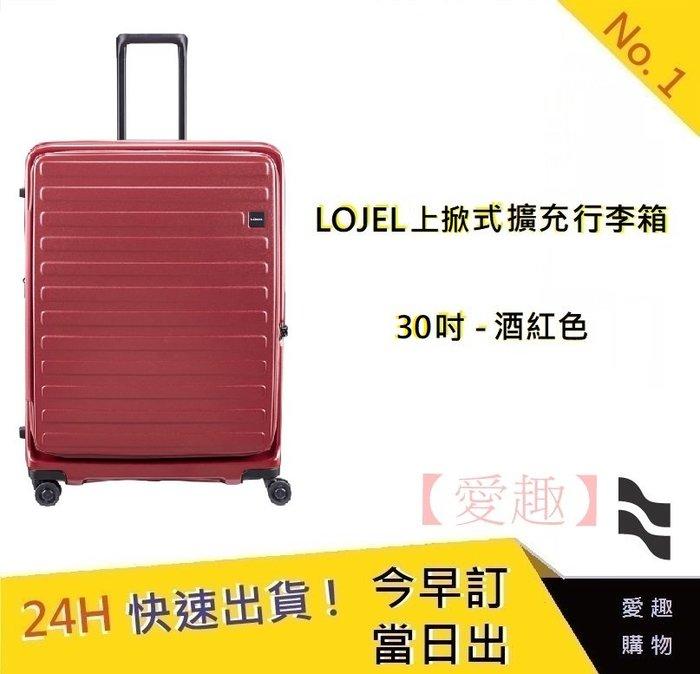 LOJEL CUBO 30吋上掀式擴充行李箱-酒紅色【愛趣】C-F1627  羅傑 登機箱 旅行箱 行李箱