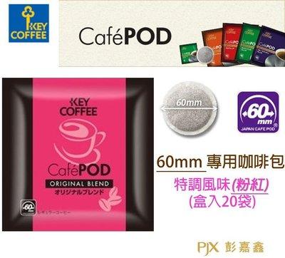 [現貨]日本KEY COFFEE 特調風味 60mm POD咖啡包(盒入20袋) ✈️彭嘉鑫業