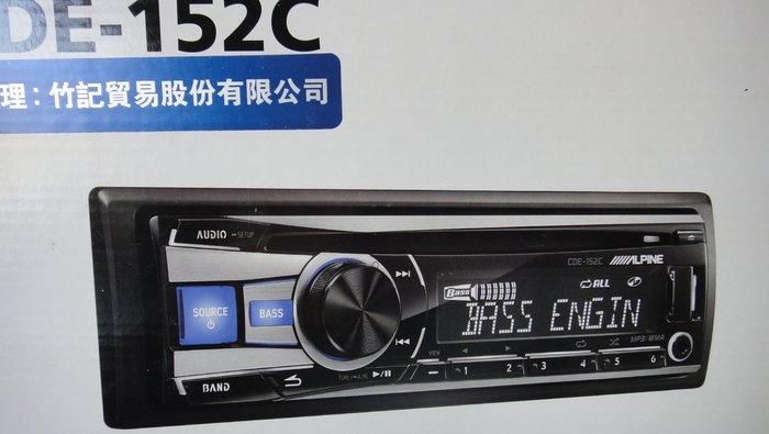 震撼立~ALPINE CDE 152C CD/MP3/WMA/AUX/USB/iphono 主機(公司貨)