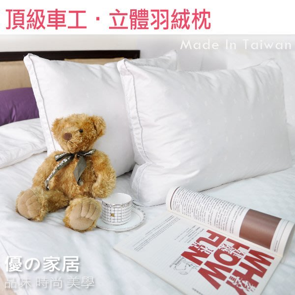 【優の家居】台灣製 頂級100%純天然立體羽絨枕 高質感緹花表布 頂級車工 澎鬆舒適柔軟 表布防穿刺 枕頭