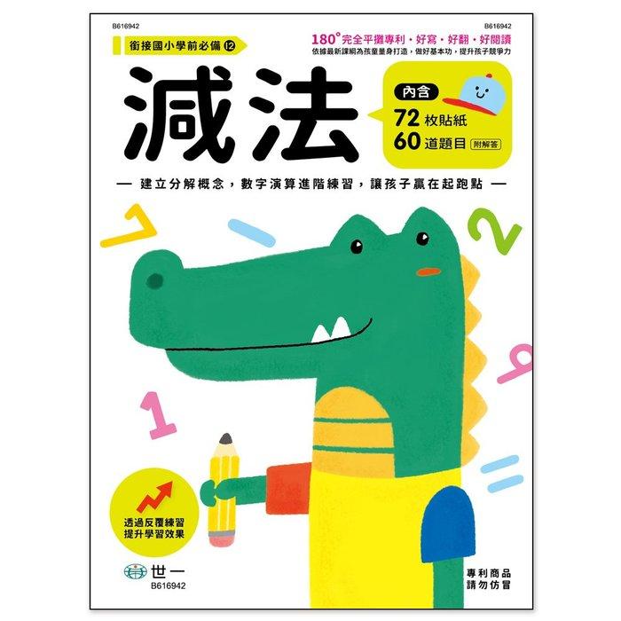 ☆天才老爸☆→【世一】減法練習本