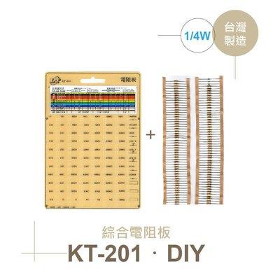 『堃邑』含稅價 綜合電阻板 1 / 4 W DIY 72種 阻值 * 3 附 KT-201 PCB 板