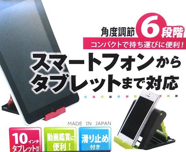 日本山田YAMADA手機平板置放架 手機支架 平板支架  不挑色