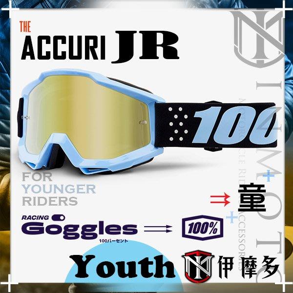 伊摩多※美國100% Accuri JR 青少年兒童越野風鏡 護目鏡 機車腳踏車 Taichi 電金片50310-281