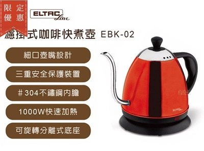 【尋寶趣】 掛耳式咖啡快煮壺 細口壺嘴設計 濾掛式 304不鏽鋼 快速加熱 咖啡沖泡 自動斷電保護 EBK-02