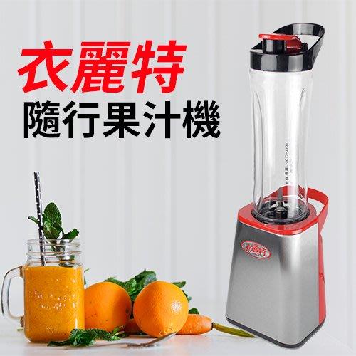 【隨行果汁機】衣麗特 SGS認證 隨手杯 榨果汁機 果汁器 健身 養身 水壺ELT139[金生活]