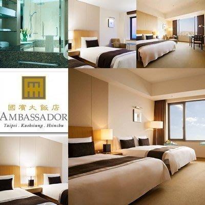 小樂愛旅遊》新竹國賓大飯店-2020不分平假日豪華客房-含2客早餐$4600元