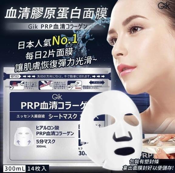 日本GIK血清膠原蛋白面膜