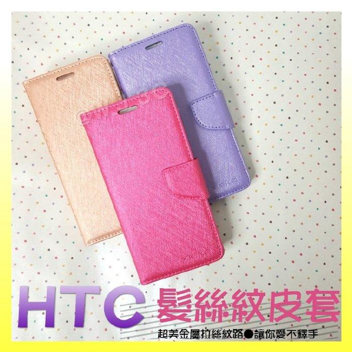 HTC Desire12  D12+ D12 Plus 蠶絲紋 皮套 磁扣皮套 保護皮套 側掀皮套 掀蓋皮套 翻蓋皮套