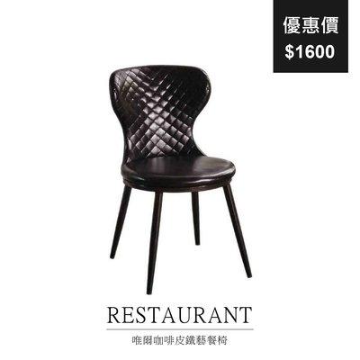 【祐成傢俱】唯爾咖啡皮鐵藝餐椅...