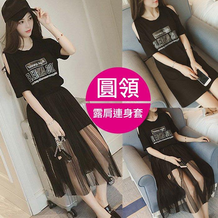 【JS 姊妹時代】【UC4904】日系圓領露肩短袖半透紗連身上衣裙套裝