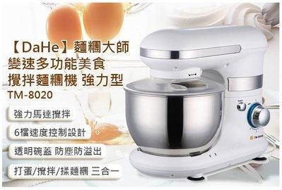 大金餐飲設備(倉儲)~~~大賀麵團機/桌上型攪拌機/變速多功能美食攪拌麵糰機(TM-8020)強力型/麵糰機