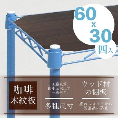*鐵架小舖*【適用】60X30木質墊板4入-波浪架專用