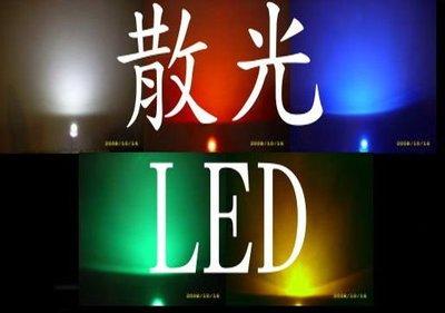 光展 5mm 超爆亮 LED 聚光型/散光型 超爆亮led -煞車燈 方向燈 大盤價10顆7元 機車 定位燈