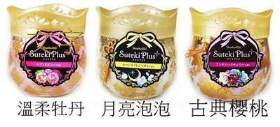 日本 愛詩庭-雞仔牌 芳香消臭劑 夢幻香水果凍芳香劑《古典櫻桃/月光泡泡/溫柔牡丹》260G✪棉花糖美妝香水✪