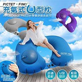 """【趣嘢】 全新設計!超貼合!超舒適!""""充氣式U型枕"""" 【A0187】"""