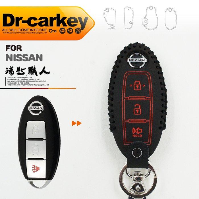 【鑰匙職人】NISSAN BIG TIIDA MARCH 日產汽車 智慧型鑰匙專用皮套 鑰匙皮套 鑰匙包