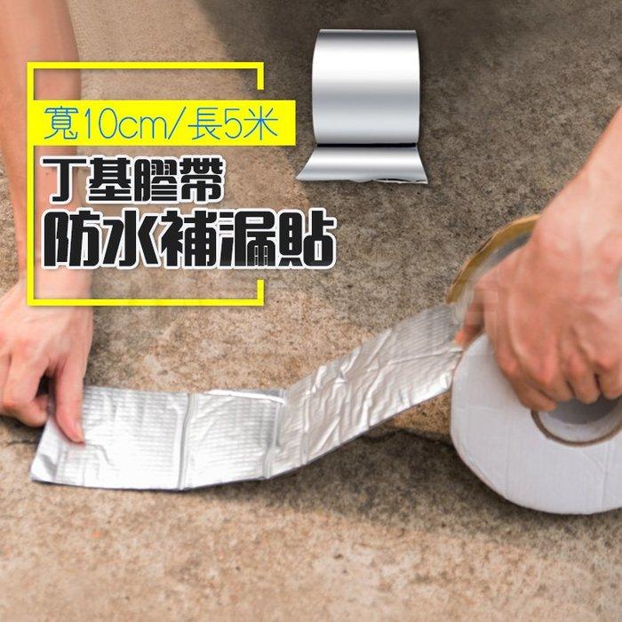 強效防水補漏膠帶 防漏膠帶 10cm*500cm 實測影片 丁基膠帶 止漏膠帶 補漏貼 防漏膠帶 防水膠帶