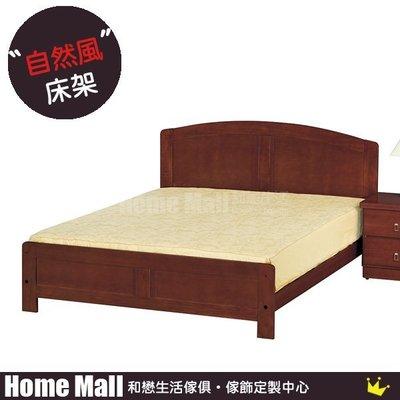 HOME MALL~布朗尼柚木色雙人5.2尺床架 $4350~(雙北市免運費)5S