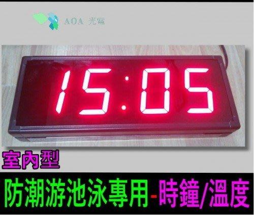 溫泉泳池專用防潮LED溫度/時鐘/S