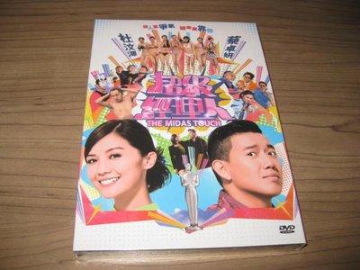 全新影片《超級經理人》DVD 杜汶澤 蔡卓妍 高雲翔 做人要爭氣  娛樂圈靠你