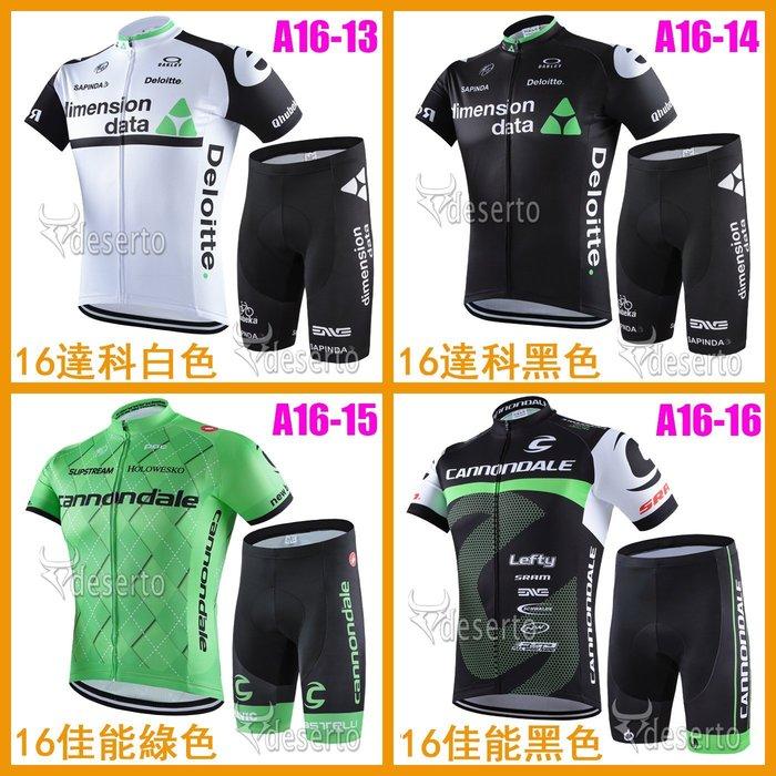 【綠色運動】2016款 車隊版 達科 佳能 短袖套裝 自行車衣 腳踏車衣 單車騎行衣 吸濕排汗 車衣車褲短套裝