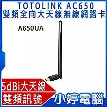 【小婷電腦*網路】全新 TOTOLINK AC650雙頻全向大天線無線網路卡 A650UA
