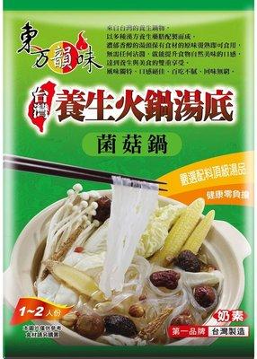 【東方韻味】養生火鍋湯底-菌菇鍋50元(1~2人份)