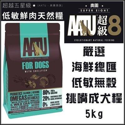 【宅配免運】英國奧圖AATU超級8《嚴選海鮮總匯 低敏無穀挑嘴全齡犬糧》10kg