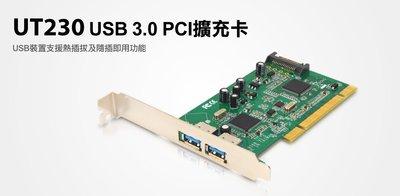 【S03 筑蒂資訊】含稅 登昌恆 UPTECH UT230 USB 3.0 PCI擴充卡