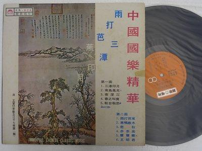 【柯南唱片】中國國樂精華//雨打芭蕉 >>LP