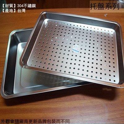 :::建弟工坊:::304不鏽鋼 雙層茶盤組 中 長335 寬255 高50mm 瀝水架 茶台 托盤 茶具