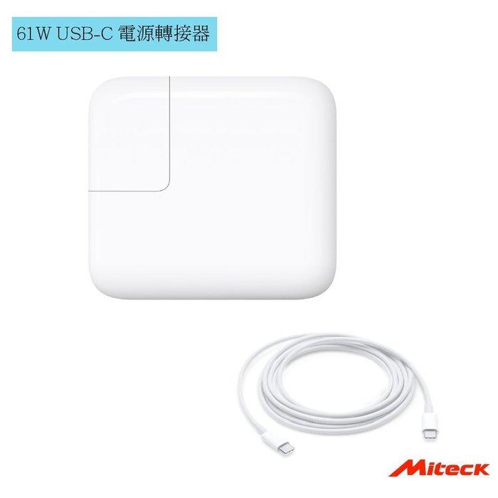 Apple 61W USB-C 副廠電源轉接器(盒裝含線)