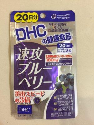 【佐的日本代購】日本帶回正品 DHC 藍莓速攻 20天份