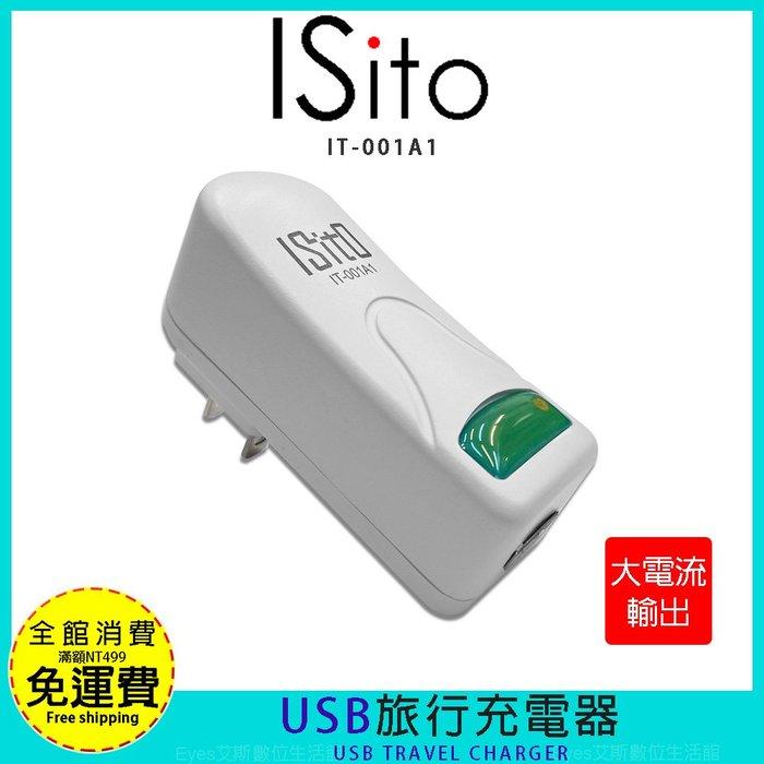 【ISito】USB旅行 充電器 支援 iPhone 三星 SONY 其他廠牌通用充電 旅充頭 快充頭 IT001A1
