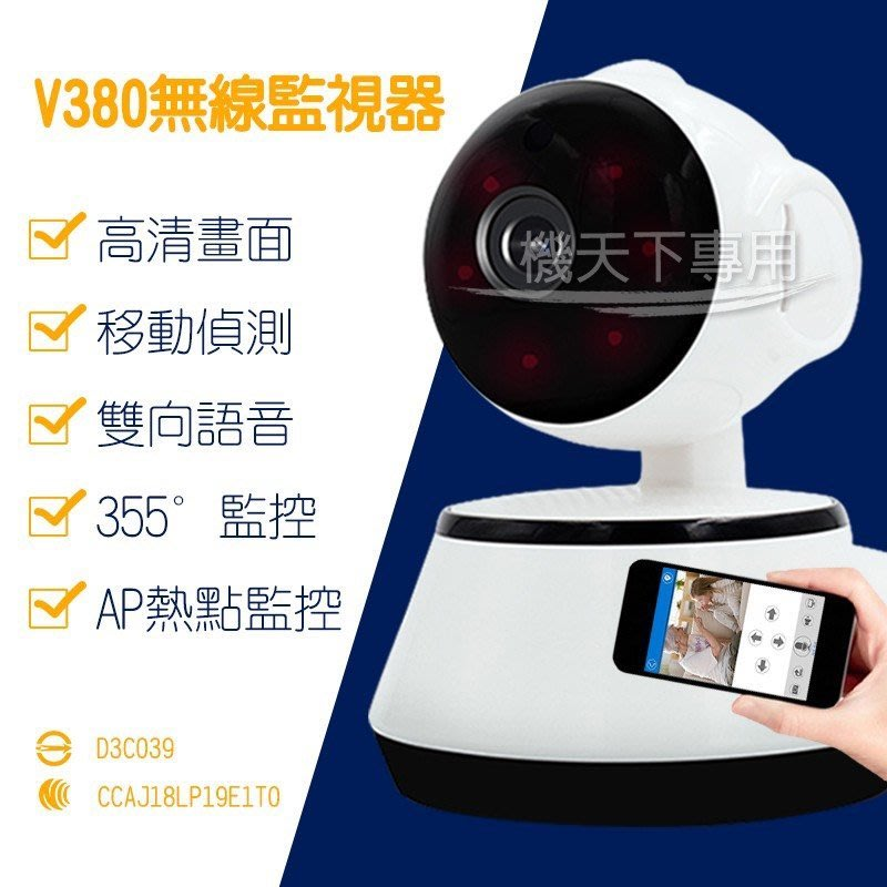 V380無線監視器 看家 無線 高清 夜視 網路 監視器 雙向語音 全景無死角 遠端監控 警報偵測發送家庭 觀看寵物