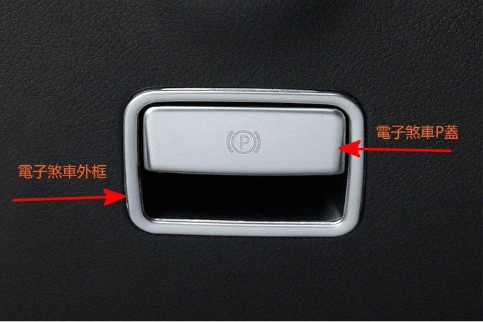賓士 BENZ A B  GLA GLE GLS CLA 電子煞車貼 電子煞車 手煞 貼片 環保材質 W176 W117