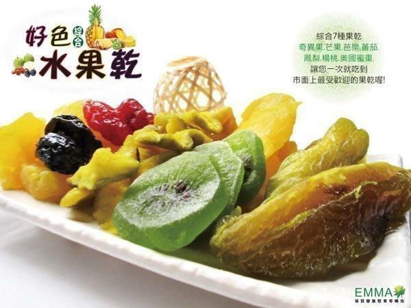 【好色綜合水果乾】《EMMA易買健康堅果零嘴坊》綜合市面上最流行的果乾.真的都很好吃喔