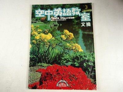 【懶得出門二手書】 《空中英語教室1983.03》The Month of March (無光碟)│六成新(21F33)