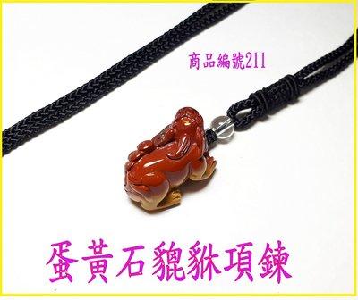 金鎂藝品店【蛋黃石貔貅項鍊】商品編號2...
