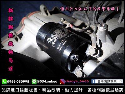 台中潮野車業 新雅部品 強化啟動馬達 新雅馬達 適用於70缸 以下的改裝車款 勁戰 BWS RS CUXI 雷霆 GTR